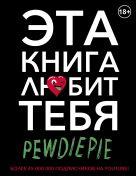 PewDiePie (Чельберг Ф.) - PewDiePie. Эта книга любит тебя' обложка книги