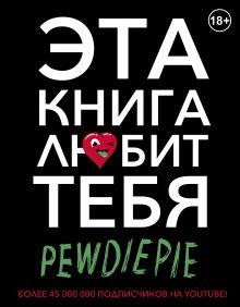 PewDiePie (Чельберг Ф.) - PewDiePie. Эта книга любит тебя обложка книги