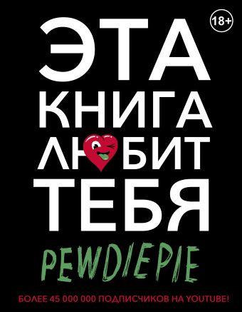 PewDiePie. Эта книга любит тебя PewDiePie (Чельберг Ф.)