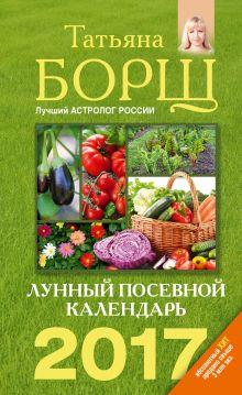 Борщ Татьяна - Лунный посевной календарь на 2017 год обложка книги