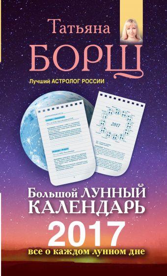 Большой лунный календарь на 2017 год. Все о каждом лунном дне Борщ Т.