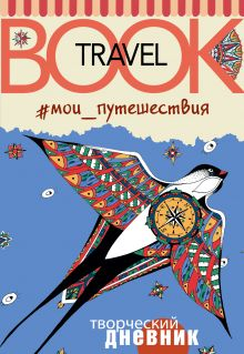 Козочкина Е.В., Колчина М.В. - Мои путешествия. Travel book обложка книги