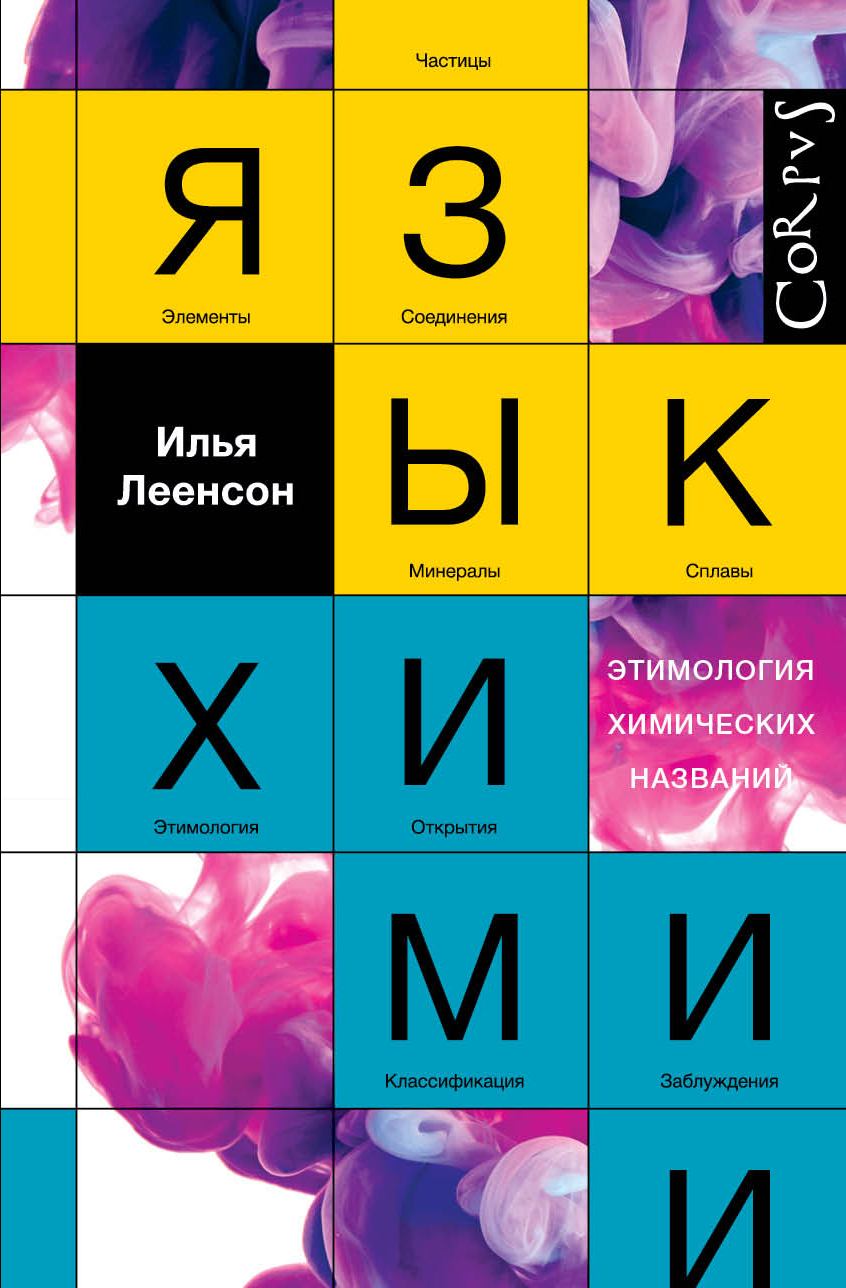 Язык химии ( Леенсон И.А.  )