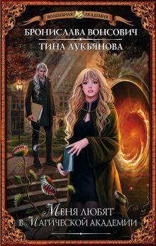 Вонсович Б., Лукьянова Т. - Меня любят в Магической академии обложка книги