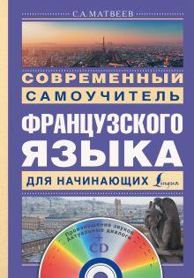 Матвеев С.А. - Современный самоучитель французского языка для начинающих + CD обложка книги