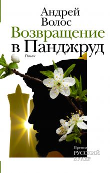 Волос А.Г. - Возвращение в Панджруд обложка книги