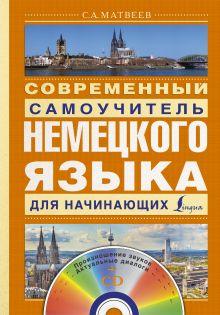 Матвеев С.А. - Современный самоучитель немецкого языка для начинающих + CD обложка книги