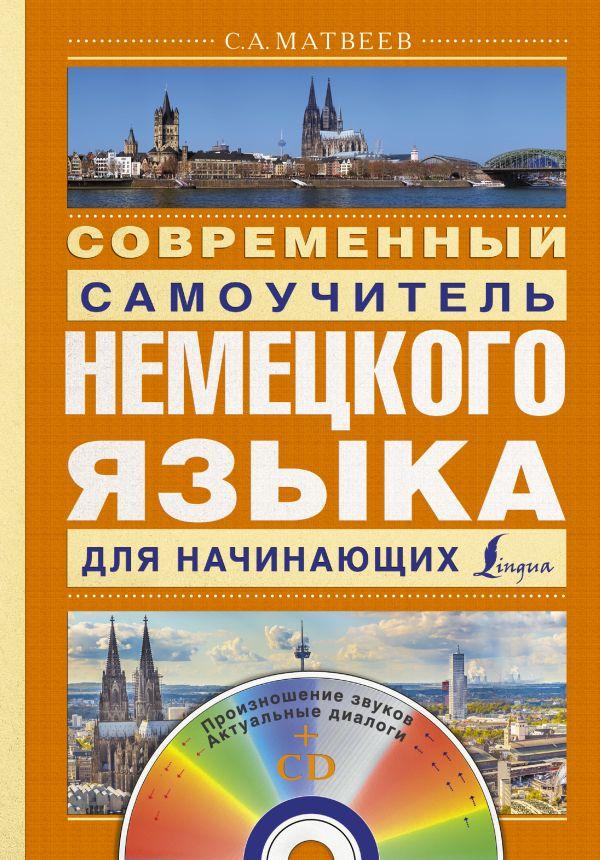 Современный самоучитель немецкого языка для начинающих + CD Матвеев С.А.