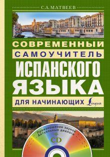 Матвеев С.А. - Современный самоучитель испанского языка для начинающих + CD обложка книги