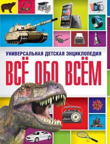 - Все обо всем. Универсальная детская энциклопедия обложка книги