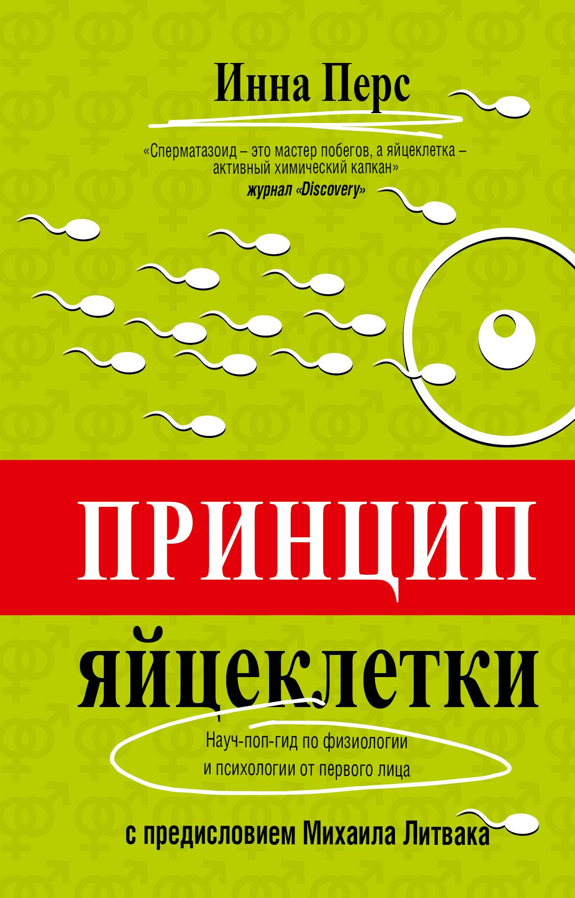 Принцип яйцеклетки: науч-поп-гид по физиологии и психологии от первого лица ( Перс И.В.  )