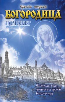Кузина С.В. - Богородица поможет обложка книги