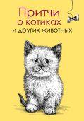 Притчи о котиках и других животных от ЭКСМО