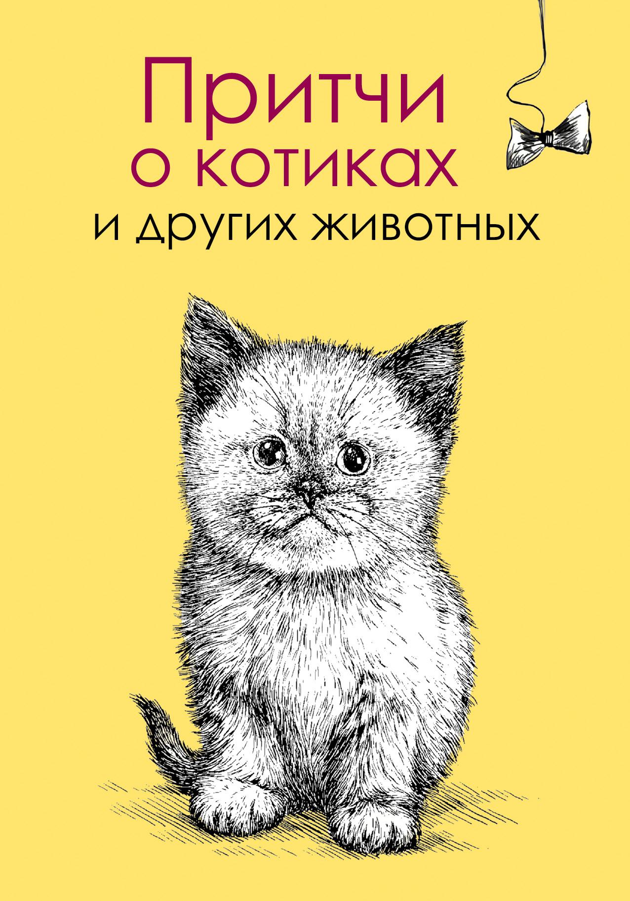 Цымбурская Елена Валериевна Притчи о котиках и других животных притчи о котиках и других животных