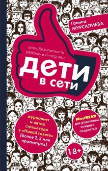 Мурсалиева Г.Ш. - Дети в сети: шлем безопасности ребенку в интернете обложка книги