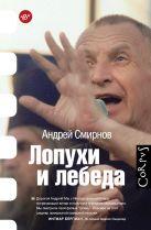 Смирнов А.С. - Лопухи и лебеда' обложка книги