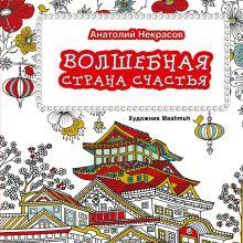 Некрасов А.А. - Волшебная страна счастья обложка книги