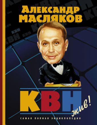 КВН жив! Самая полная энциклопедия Масляков А.В.