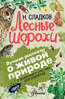 Лесные шорохи обложка книги