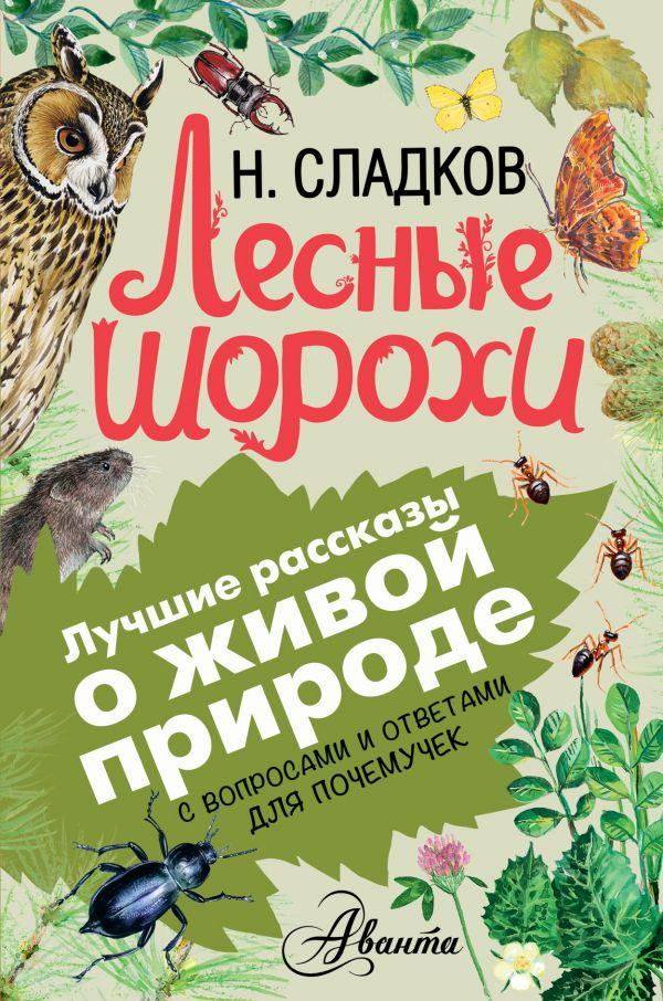 Лесные шорохи Сладков Н.И.