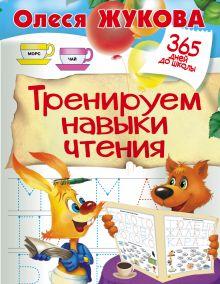 Жукова О.С. - Тренируем навыки чтения обложка книги