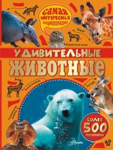 Веллер-Эссерс Андреа - Удивительные животные обложка книги