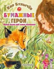 Булычев К. - Бумажные герои обложка книги