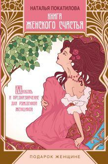 Покатилова Н.А. - Книга женского счастья обложка книги
