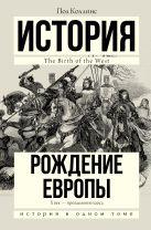 Коллинс П. - Рождение Европы' обложка книги