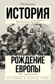 Коллинс П. - Рождение Европы обложка книги