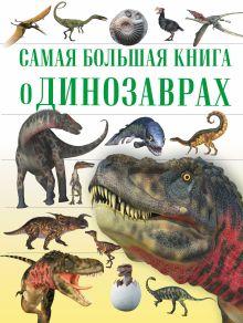 . - О динозаврах обложка книги