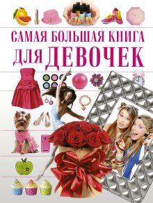 . - Для девочек обложка книги