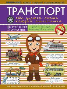 . - Транспорт: это должен знать каждый мальчишка обложка книги