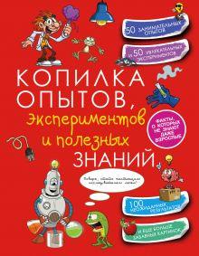 . - Копилка опытов, экспериментов и полезных знаний обложка книги