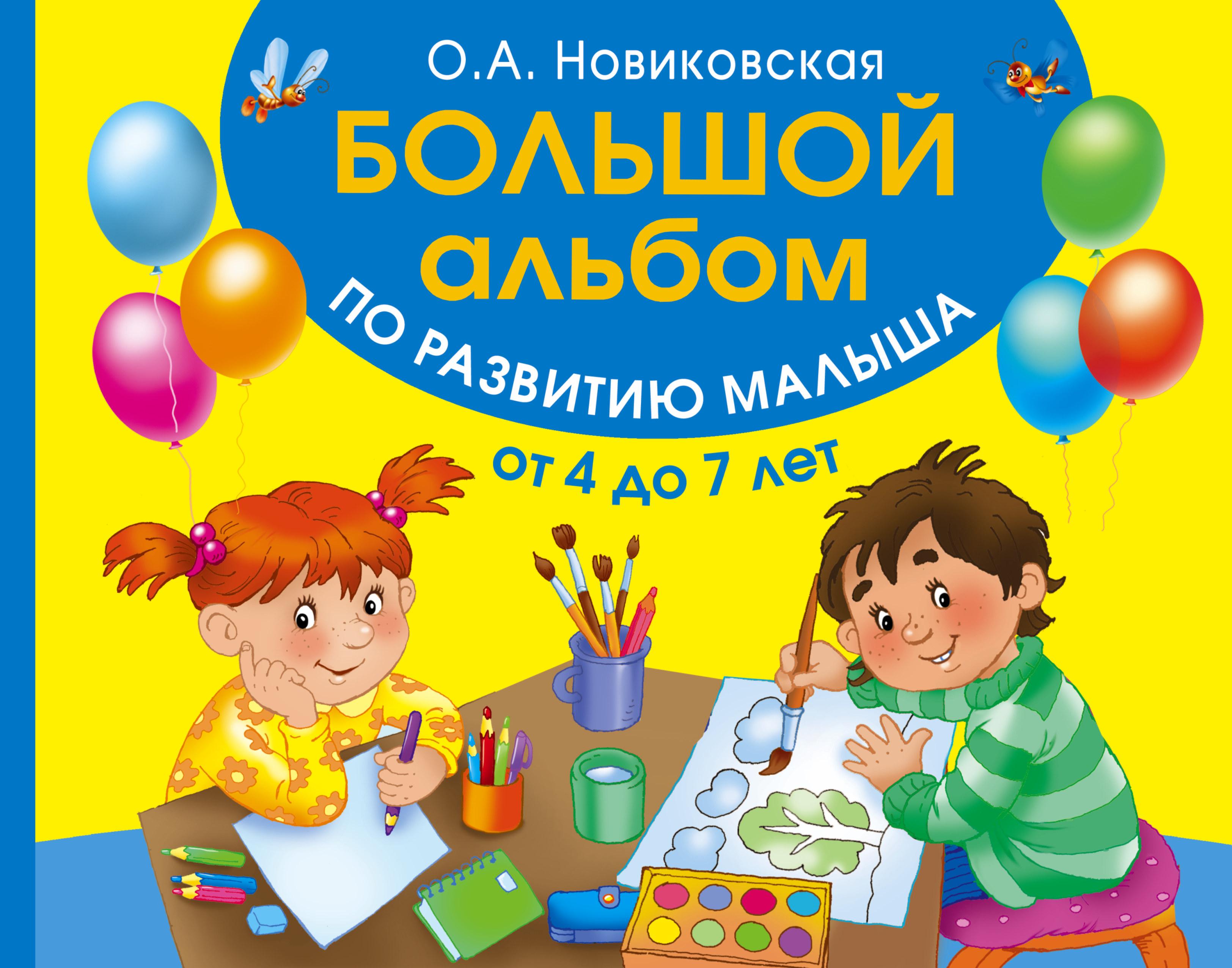 Новиковская О.А. Большой альбом по развитию малыша от 4 до 7 лет анна матвеева большой альбом по развитию малыша от 2 до 4 лет