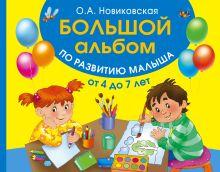 Новиковская О.А. - Большой альбом по развитию малыша от 4 до 7 лет обложка книги