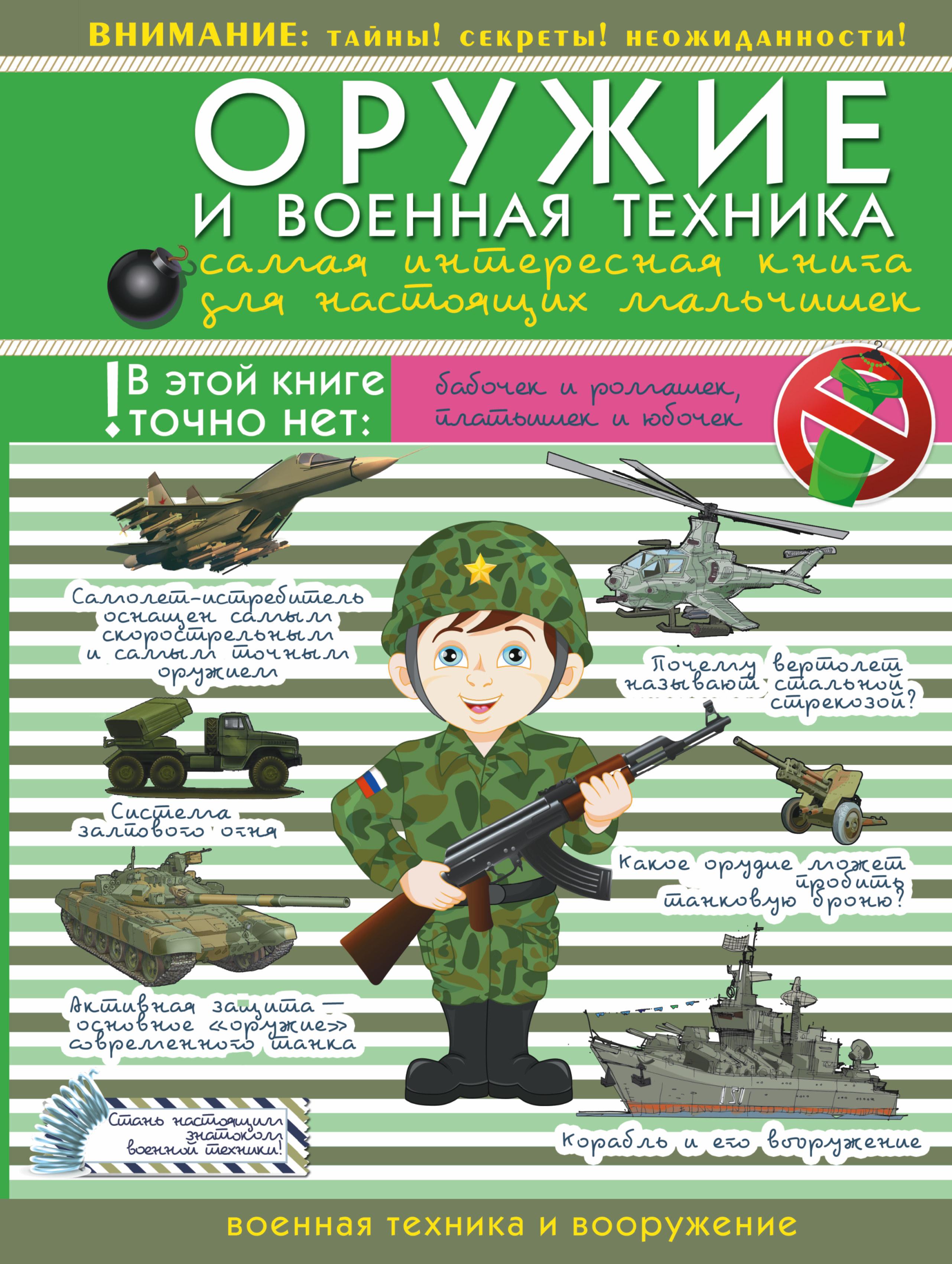 . Оружие и военная техника: самая интересная книга для настоящих мальчишек