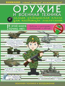 . - Оружие и военная техника: самая интересная книга для настоящих мальчишек обложка книги