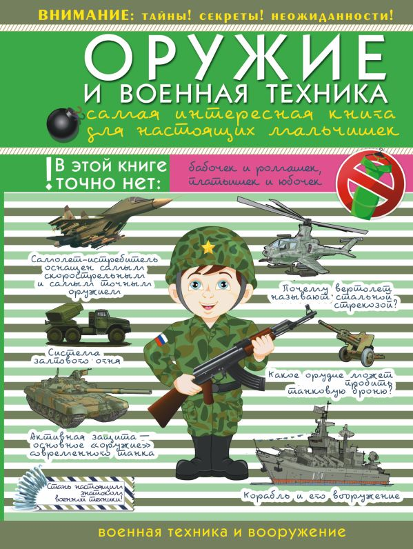 Оружие и военная техника: самая интересная книга для настоящих мальчишек .