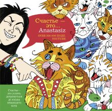 Anastasiz - Счастье - это... Anastasiz обложка книги