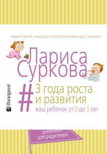 Суркова Л.М. - 3 года роста и развития: ваш ребенок от 0 до 3 лет обложка книги