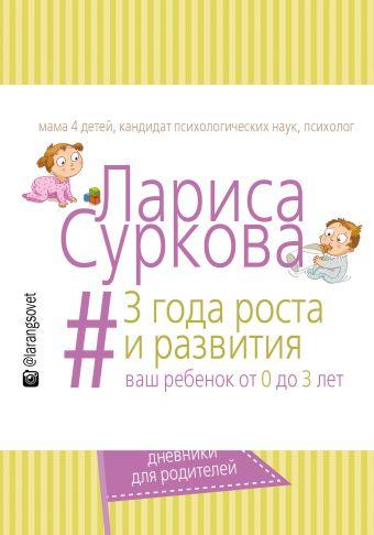 3 года роста и развития: ваш ребенок от 0 до 3 лет Суркова Л.М.