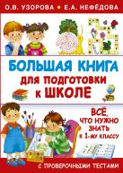 Узорова О.В. - Большая книга для подготовки к школе' обложка книги