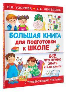 Узорова О.В. - Большая книга для подготовки к школе обложка книги