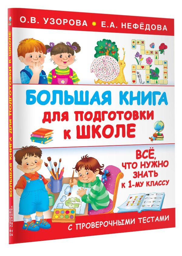 Большая книга для подготовки к школе Узорова О.В.
