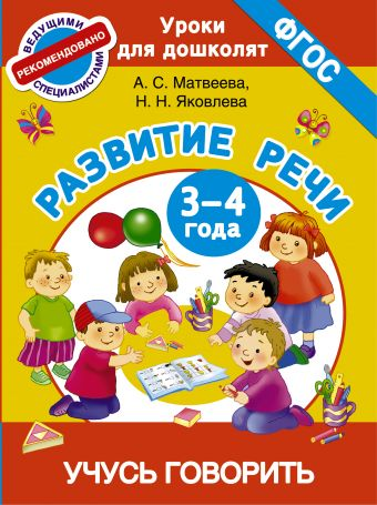 Учусь говорить. Развитие речи. 3-4 года Матвеева А.С., Яковлева Н.Н.