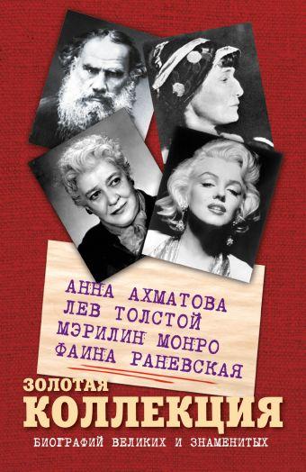 Золотая коллекция биографий великих и знаменитых Монро М., Раневская Ф., Толстой Л.Н., Ахматова А.