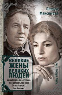 Максимова Л. - Великие жены великих людей обложка книги