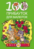 Емельянова С.В. - 100 прибауток для малюток' обложка книги