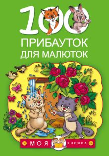 Емельянова С.В. - 100 прибауток для малюток обложка книги